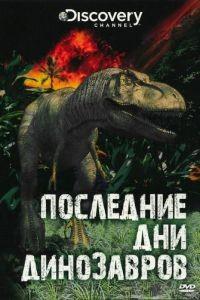 Последние дни динозавров / Last Day of the Dinosaurs (2010)