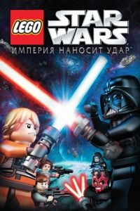 Lego Звездные войны: Империя наносит удар / Lego Star Wars: The Empire Strikes Out (2012)