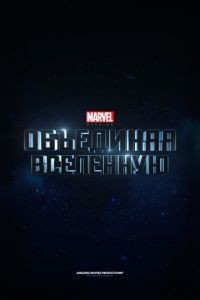 Marvel Studios: Объединяя вселенную / Marvel Studios: Assembling a Universe (2014)