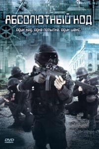 Абсолютный код / Encrypt (2003)