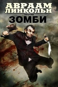 Авраам Линкольн против зомби / Abraham Lincoln vs. Zombies (2012)