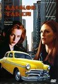 Адское такси / Chicago Cab (1997)