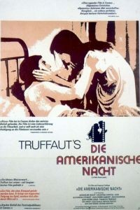 Американская ночь / La nuit amricaine (1973)