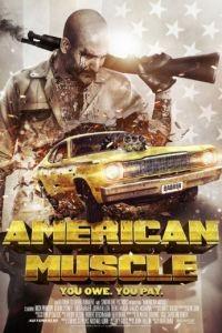 Американская сила / American Muscle (2014)