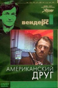 Американский друг / Der Amerikanische Freund (1977)