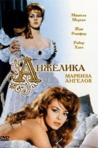 Анжелика, маркиза ангелов / Anglique, marquise des anges (1964)