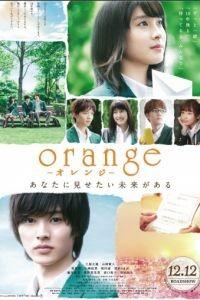 Апельсин / Orenji (2015)