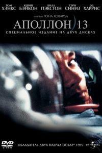 Аполлон 13 / Apollo 13 (1995)
