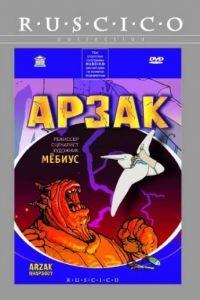 Арзак / Arzak Rhapsody (2003)