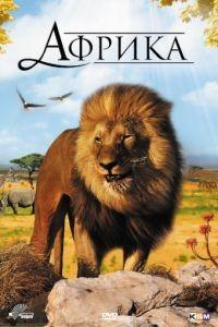 Африка 3D / Faszination Afrika 3D (2011)