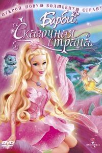 Барби: Сказочная страна / Barbie: Fairytopia (2005)