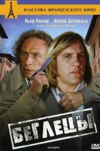 Беглецы / Les fugitifs (1986)