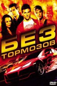 Без тормозов / Fast Track: No Limits (2008)