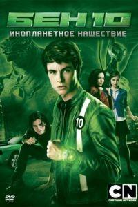 Бен 10: Инопланетное нашествие / Ben 10: Alien Swarm (2009)