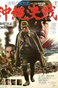 Битва за Окинаву / Gekido no showashi: Okinawa kessen (1971)