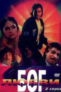 Бог любви / Pyar Ka Devta (1990)