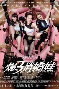 Боевые девчонки / Kick Ass Girls (2013)