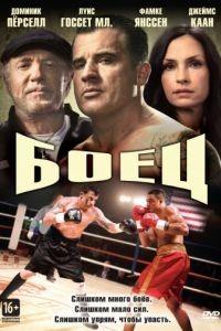 Боец / A Fighting Man (2014)