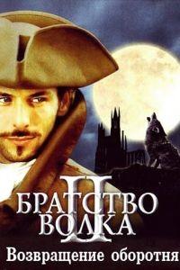 Братство волка 2: Возвращение оборотня / La bte du Gvaudan (2003)