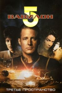 Вавилон 5: Третье пространство / Babylon 5: Thirdspace (1998)