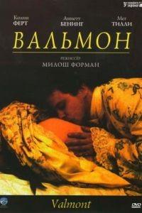 Вальмон / Valmont (1989)