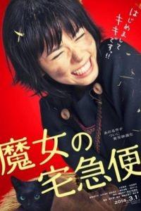 Ведьмина служба доставки / Majo no takkybin (2014)