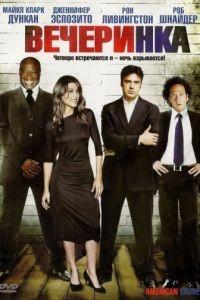 Вечеринка / American Crude (2007)