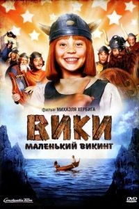 Вики, маленький викинг / Wickie und die starken Mnner (2009)