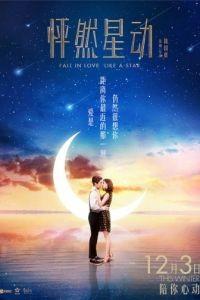 Влюбиться как звезда / Peng ran xing dong (2015)