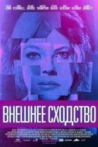 Внешнее сходство / The Lookalike (2014)