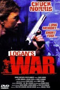 Война Логана / Logan's War: Bound by Honor (1998)