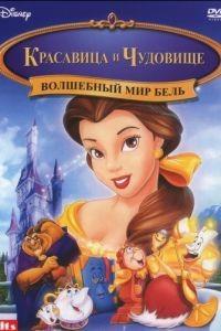 Волшебный мир Бель / Belle's Magical World (1998)