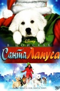 В поисках Санта Лапуса / The Search for Santa Paws (2010)