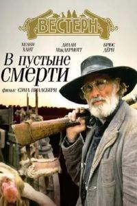 В пустыне смерти / Into the Badlands (1991)