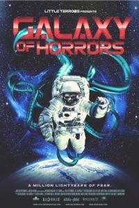 Галактика ужасов / Galaxy of Horrors (2017)