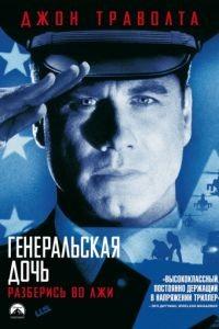 Генеральская дочь / The General's Daughter (1999)