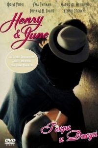 Генри и Джун / Henry & June (1990)