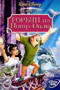 Горбун из Нотр Дама / The Hunchback of Notre Dame (1996)