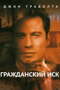 Гражданский иск / A Civil Action (1998)