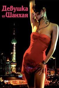 Девушка из Шанхая / Shanghai Baby (2007)