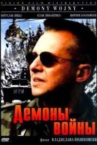 Демоны войны / Demony wojny wedlug Goi (1997)