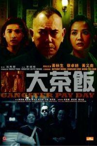 День расплаты гангстера / Da cha fan (2014)