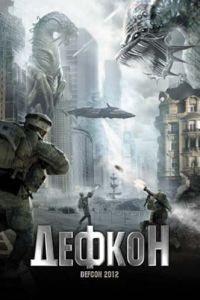 Дефкон / Defcon 2012 (2010)
