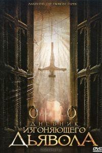 Дневник изгоняющего дьявола / Anneliese: The Exorcist Tapes (2011)