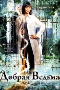 Добрая ведьма / The Good Witch (2008)