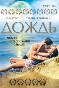 Дождь / Varsham (2004)