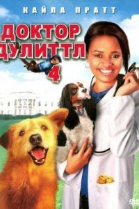 Доктор Дулиттл 4 / Dr. Dolittle: Tail to the Chief (2008)