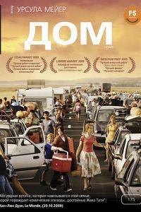 Дом / Home (2008)