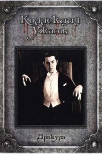 Дракула / Dracula (1931)