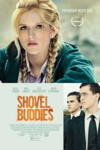 Друзья до гроба / Shovel Buddies (2016)